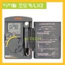 조도계/lux/lux meter/조도측정기/조도계측기