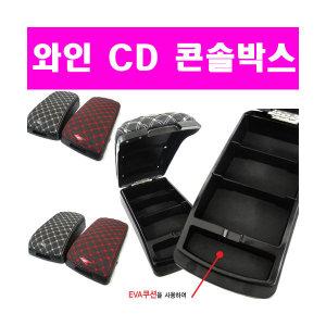 트라제XG 와인콘솔박스 CD 콘솔박스