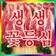동부축산 / 동부축산 국내산 저온숙성 생생 꽃등심 500g 소고기