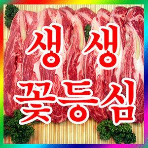 동부축산 국내산 저온숙성 생생 꽃등심 600g 구이용
