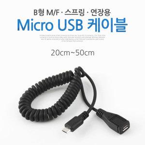 마이크로 usb 스마트폰 충전 케이블 연장 스프링선
