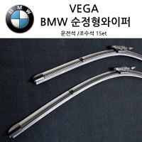 운전석+조수석1SET BMW 1 2 3 5 7 X3 X5 X6 와이퍼