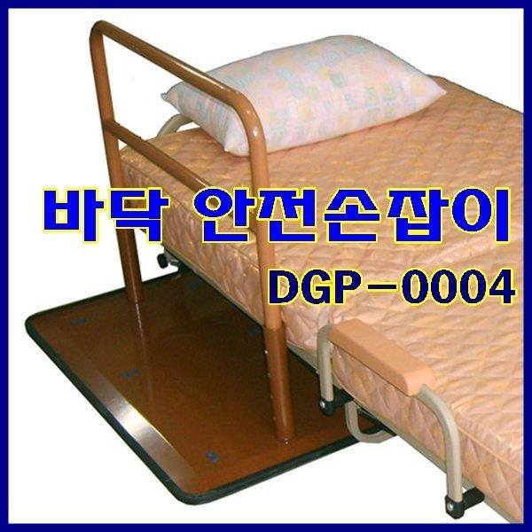 바닥 안전손잡이 DGP-0004/침대 침구 안전손잡이