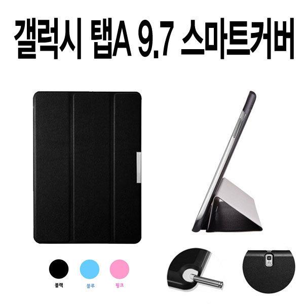 삼성 갤럭시탭A 9.7 스마트커버/SM-T550