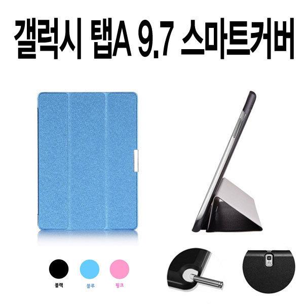 삼성 갤럭시탭A 9.7 LTE 스마트커버/SM-P550