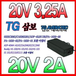 20V 3.25A/20V 2A TG삼보 노트북 국산어댑터