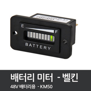 배터리미터 벨킨 KM50- 48V 배터리용