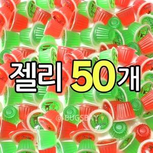 허니 벅스젤리 50개 / 사슴벌레 장수풍뎅이 먹이 밥