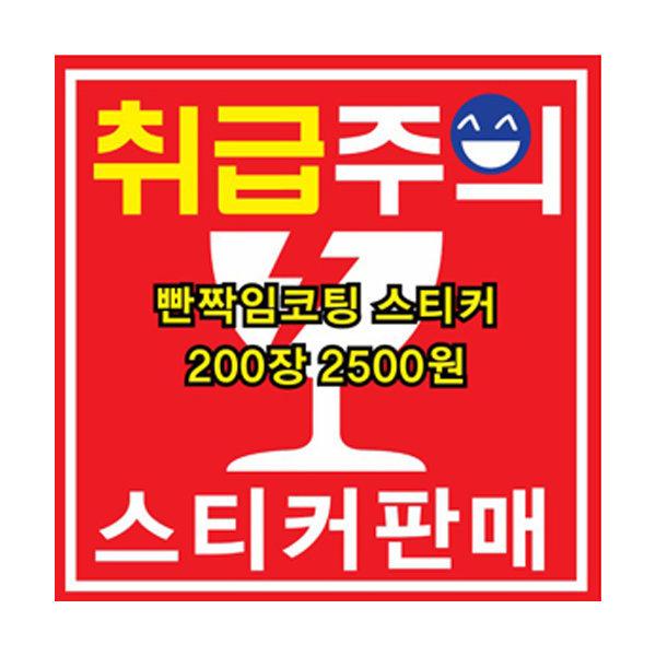 도우리 취급주의 스티커/긴급배송 스티커