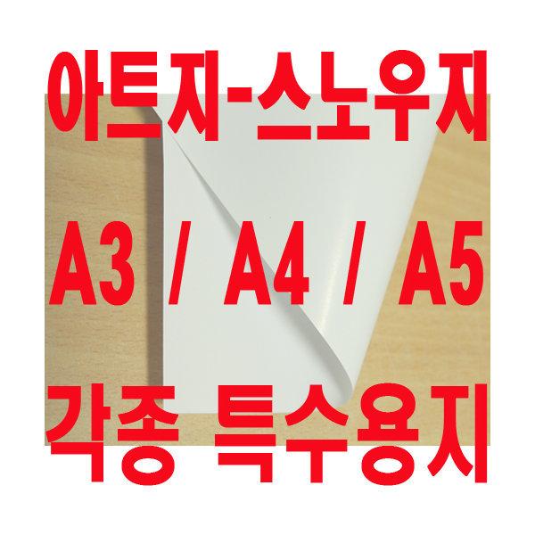 아트지/스노우지/백상지/미색모조지/갱지 각종용지