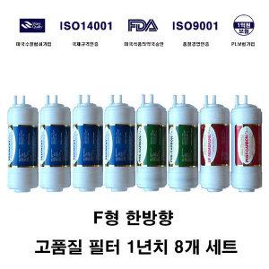 쿠쿠 정수기 필터 호환 6인치 CP-G501HW 1년치 8개