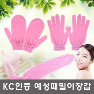 명품 예성 요술미인 때밀이장갑/때장갑/목욕장갑