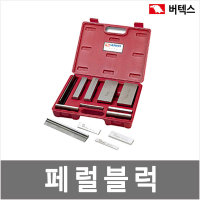 패럴블럭/금긋기용공구/대만 버텍스정품