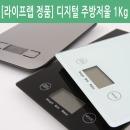 라이프랩 주방저울 전자저울 1kg 홈베이킹 이유식