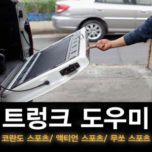 액티언스포츠/코란도C스포츠/무쏘스포츠 트렁크도우미
