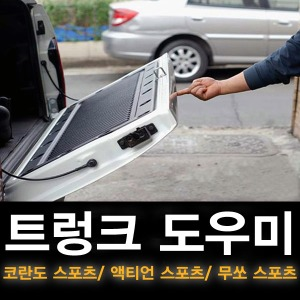 액티언스포츠/렉스턴스포츠/무쏘스포츠 트렁크도우미