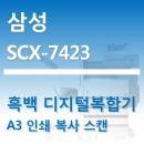 삼성 복사기 SCX-7423 ((복사+프린터 ))