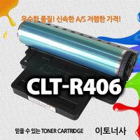이미지유닛 CLX- 3300 3302 3303 3304 W CLT-R406