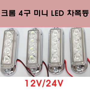 LED 차폭등/4구 미니 LED 차폭등/크롬 4구 LED/깜박이