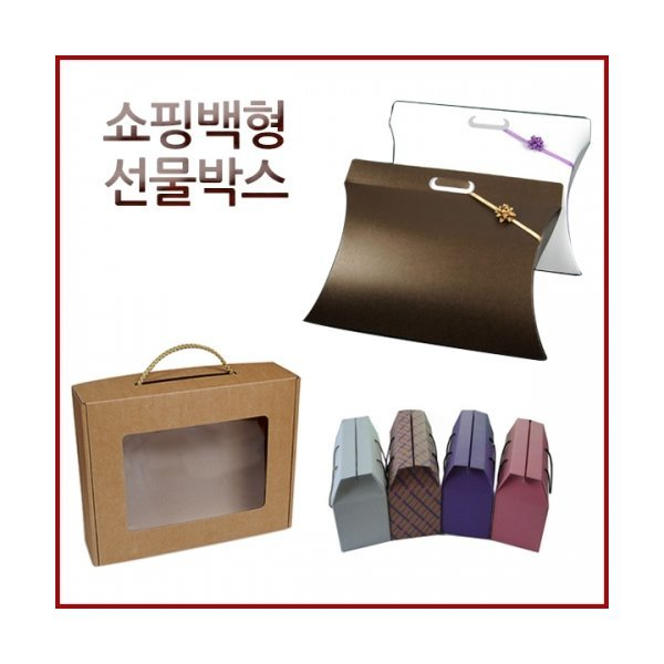 답례품 쇼핑백/선물상자/선물박스/종이박스/포장지