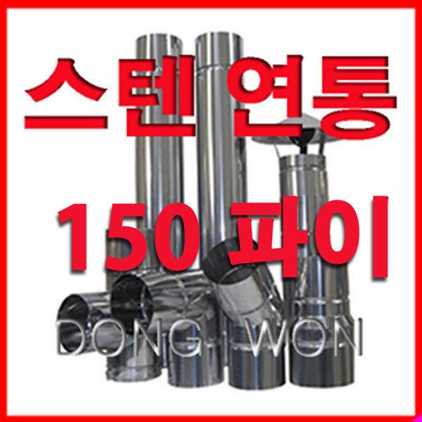 150파이스텐연통(단관)/스텐연통/스텐연도/동원벽난로