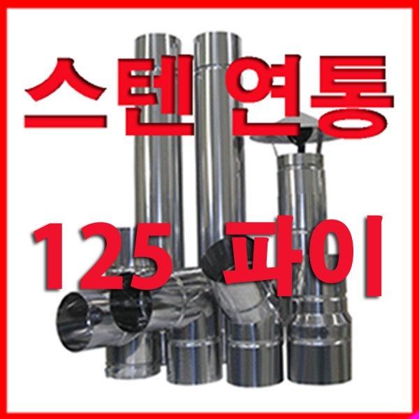 125mm 스텐연통(단관)/스텐연통/스텐연도/동원벽난로