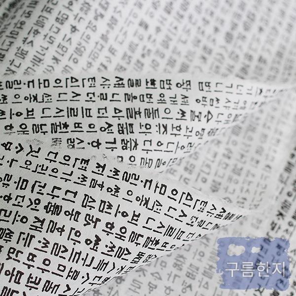 국산 닥순지 지승공예지 노엮개 70x70cm 5매 한지공예
