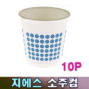 지에스 소주컵 10P (종이) / 일회용컵 종이컵 위생컵