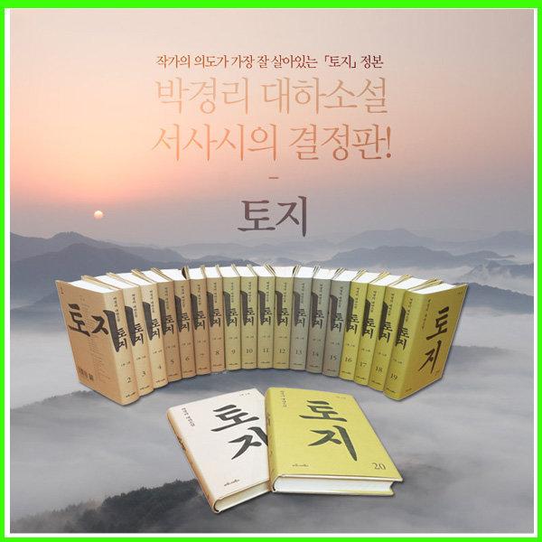 2020년/마로니에북스/완간판/New 박경리 대하소설토지/20권+토지인물사전/5%추가적립