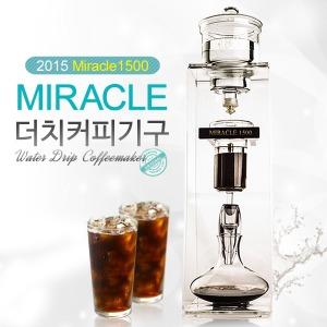 미라클 1500ml 2000ml 더치 커피 기구 15~20인/모이카
