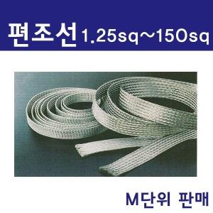 편조선 / 1.25SQ~150SQ / 자동차용 접지전선 / M당