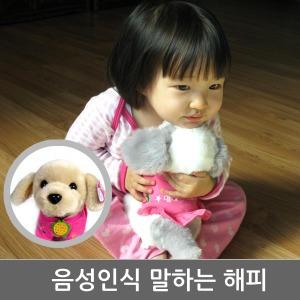 음성인식 말하는해피/허스키 움직이는 강아지인형