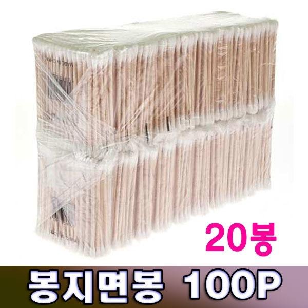 100P봉지면봉x20봉 / 면봉 봉지면봉 대용량면봉