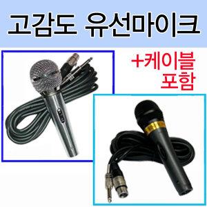 고급 노래방 유선마이크/SDM585/케이블포함/강의/교회