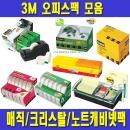 3M 매직/양면테이프/포스트잇 오피스팩 노트캐비넷