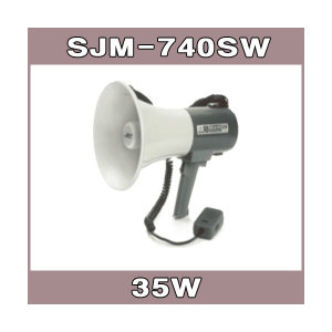 SJM-740SW 확성.기/메가폰/마이크/사이렌/호루라기