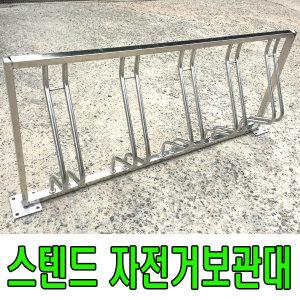 스텐드형 자전거보관대/2M 5대/공원 납품용/자체제작