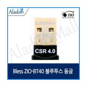 -A- 블레스 ZIO BT40 블루투스 동글
