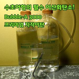훈이아빠수초 자작이산화탄소 버블아 자작이탄 확산기