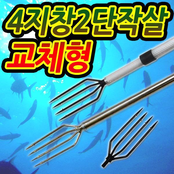 4지창 낚시 작살 민물 바다 총 촉 용품 고무줄 통발