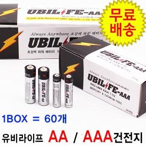 무료배송 유비라이프건전지60알 AA/AAA 중택1 배터리