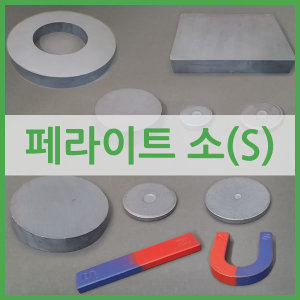 페라이트/등방성/이방성/원형/사각/링/교재용/소(S)