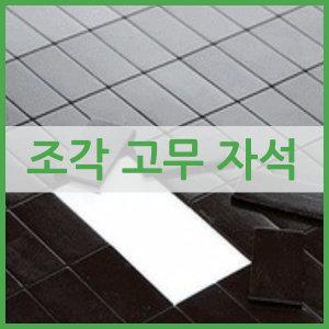 조각 고무자석/교재용/문구용/광고용/교육자재