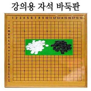 경북 강의용 바둑판+자석 바둑알/교육용/바둑교육