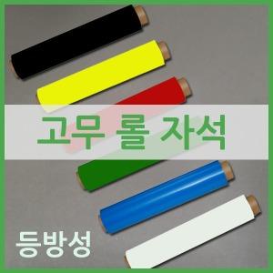 롤 고무자석/등방성자석/문구용/고무자석/광고용