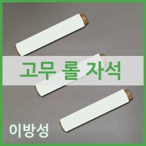 롤 고무자석/이방성 자석/문구용/고무자석/광고용
