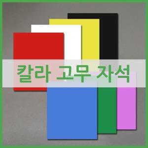 칼라 고무자석/교재용/문구용/광고용/교육자재