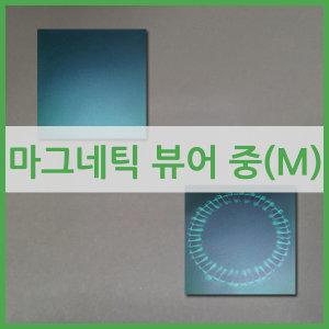 마그네틱 뷰어/300mmX300mm/중(M)/자력선필름