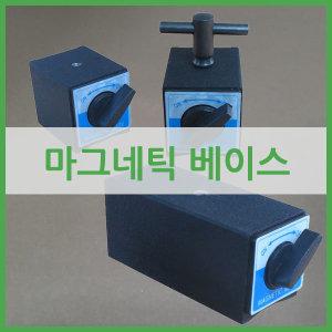 마그네틱 베이스/50X63X55T/고정장치/홀규격M8/소(S)