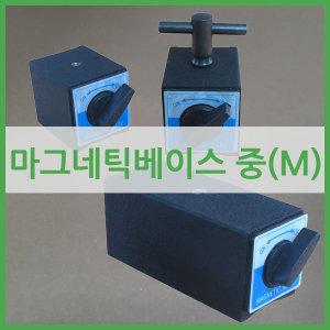 마그네틱 베이스/50X120X55T/고정장치/홀규격M8/중(M)
